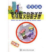 抗震救灾自助手册:学生读本(百科版) 9787500079187