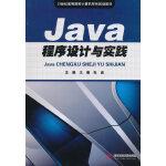 Java程序设计与实践(王薇)