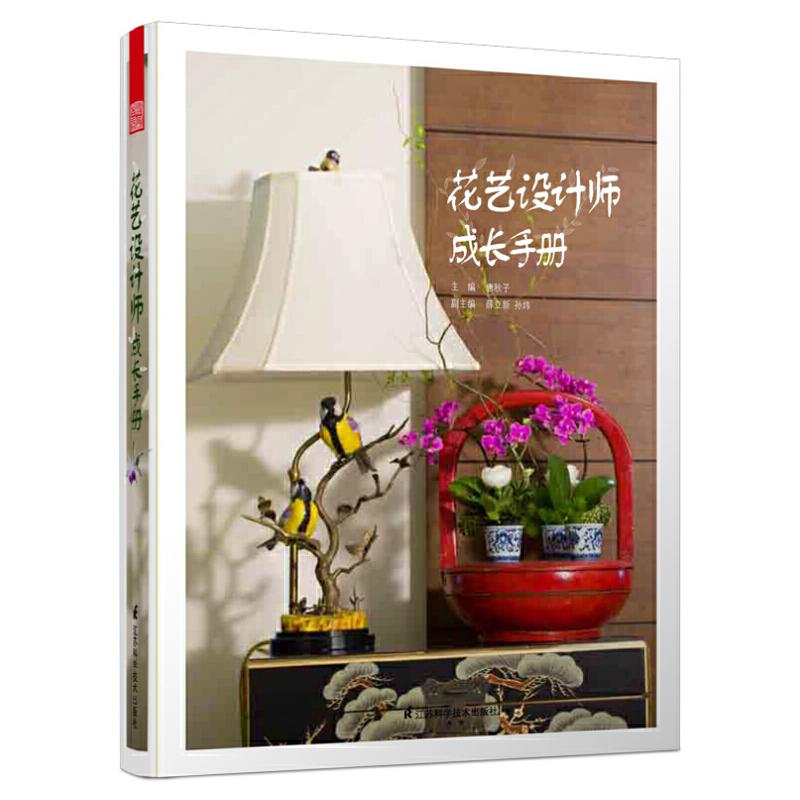 花艺设计师成长手册