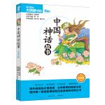 中国神话故事 彩绘注音新版 新课标大阅读丛书