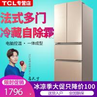 TCL BCD-282KR50 282升�p�_�T���_法式多�T大冰箱四�T家用�能薄