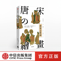 唐宋之绘画 金原省吾 著 中信出版社图书 正版现货