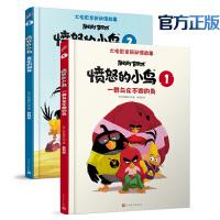精装正版共2册 愤怒的小鸟大电影全新动漫故事书 一群与众不同的鸟+真正的朋友 冒险游戏动画片原著 儿童卡通漫画绘本图画