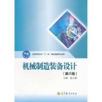 【二手旧书8成新】机械制造装备设计(第2版 陈立德 9787040295399