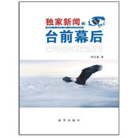 【二手旧书8成新】新闻的台前幕后 田宜龙 9787516600559