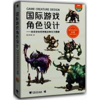 【二手旧书8成新】国际游戏角色设计:告诉你如何将概念转换为图像 (韩)李大勋,邸春红 9787515329291
