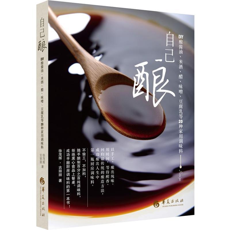 自己酿:DIY酿酱油 米酒 醋 味噌 豆腐乳等20种家用调味料 新手入门基本调味料制作方法 手工DIY书籍 酿酱宝典 酱料制作 酿造技术