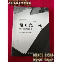 【二手旧书9成新】游目记:廖伟棠摄影随笔集 /廖伟棠 金城出版社