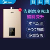 美的家用厨房燃气热水器16升天然气燃气热水器水气双调节能省气智能控制 JSQ30-DL3