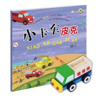 小车迷立体玩具故事书--小卡车皮克(随书赠送拼装木质玩具车)