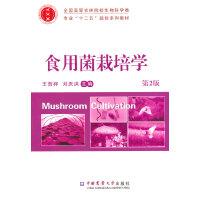 食用菌栽培学(第2版)