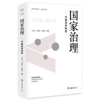 国家治理――中国政府转型