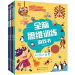 全脑思维训练游戏书(套装4册)
