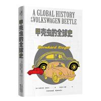 甲壳虫的全球史