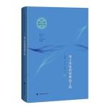 海上风电筒型基础工程(新时代海上工程创新技术与实践丛书)