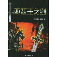【旧书二手书8新正版】 亚瑟王之剑 马洛礼,李莉 9787807032892 上海百家出版社
