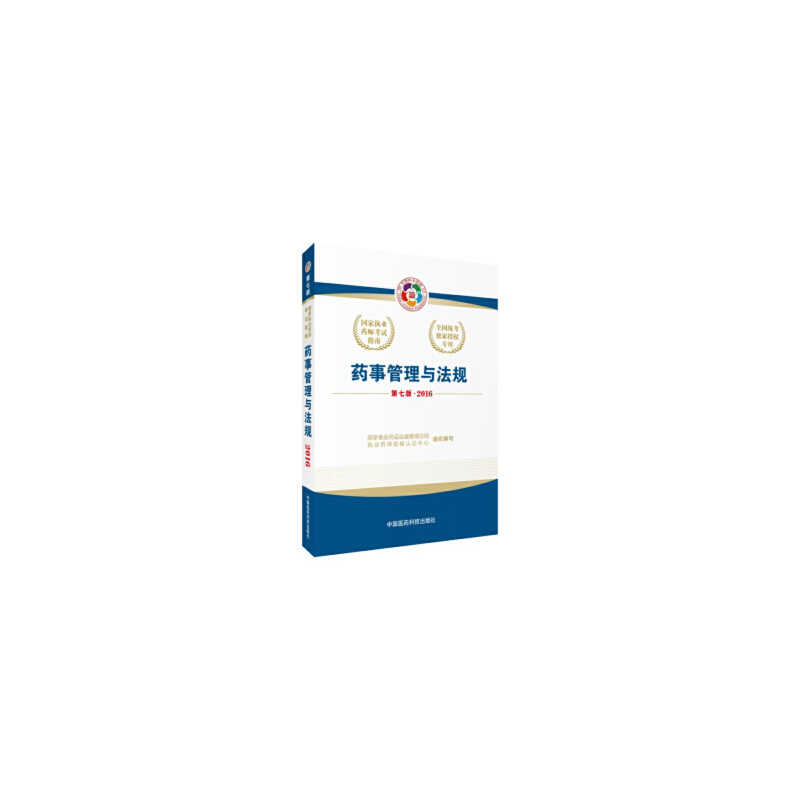 2016执业药师考试用书 国家执业药师考试指南:药事管理与法规(第七版) 9787506783569