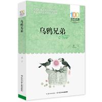 乌鸦兄弟 百年百部经典书系 本书是金江的寓言集,包括《乌鸦兄弟》《兔子的花园》等160篇经典作品。