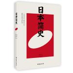 日本简史(白话文版)