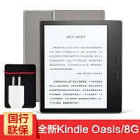 【8G现货】全新亚马逊Kindle Oasis 电子书阅读器 2017版电纸书 银灰色 更大的7英寸,轻薄金属机身IP