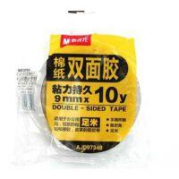 晨光双面胶 AJD97348 棉纸双面胶带9mm*10y 超强力双面胶