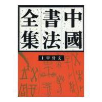 【二手书旧书95成新】 中国书法全集:甲骨文1 刘正成,商周 荣宝斋出版社