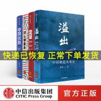 溢出+中国优势+钱从哪里来+变量2 罗振宇知识跨年推荐(共4册)中信出版社