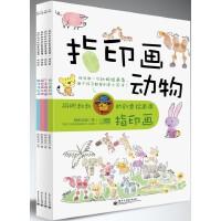 阿彬叔叔的创意绘画课 (1-9)(指印画+简笔画,台湾人气儿童画家阿彬教你启发无穷创意和想象力!绝佳的亲子互动书!)