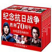 纪念抗日战争胜利70周年经典电影连环画系列:抗日先烈篇