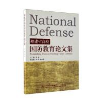 福建省高校国防教育论文集