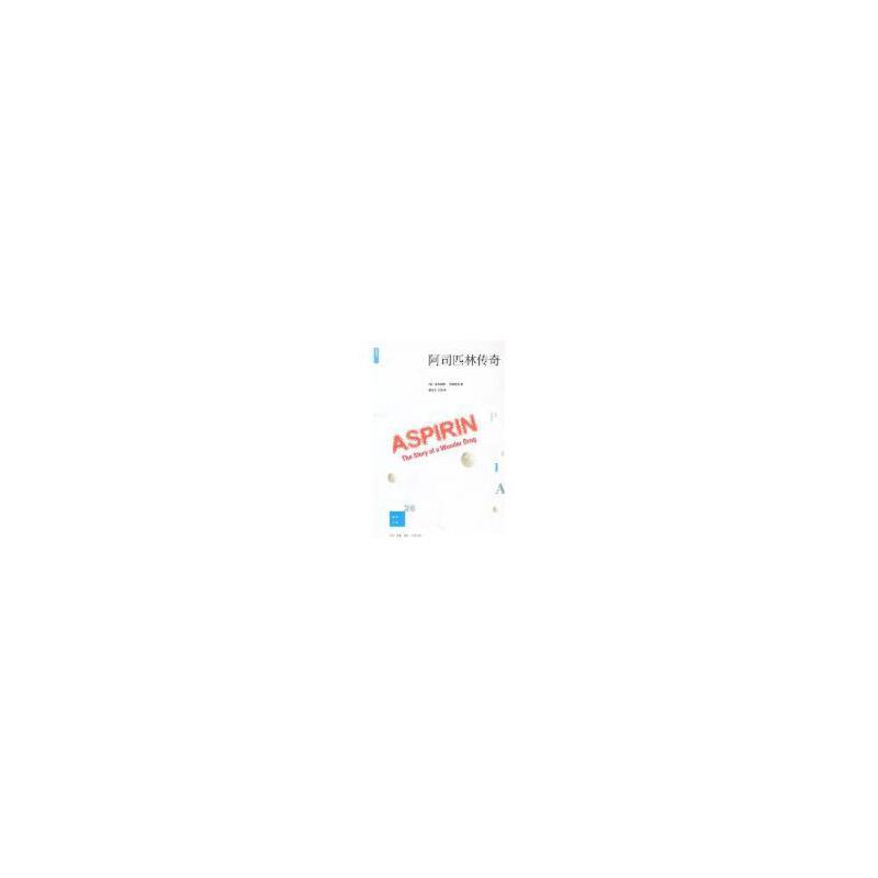 【二手旧书9成新】新知文库26:阿司匹林传奇 杰弗里斯,暴永宁,王惠978710803409 【正版现货,下单即发,注意售价高于定价】