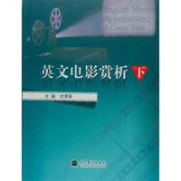 【二手旧书8成新】英文电影赏析(下 沈渭菊 9787040356854