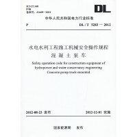 DL/T5283―2012 水电水利工程施工机械安全操作规程??混凝土泵车