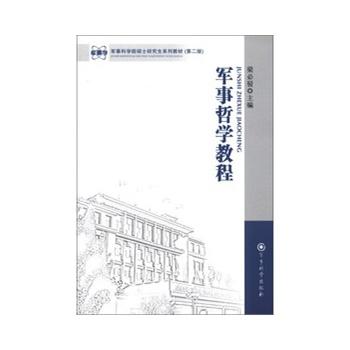 预售【TH】军事哲学教程 梁必骎 军事科学出版社 9787802375574 亲, 正版图书,欢迎购买哦!