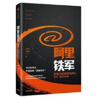 阿里铁军: 销售铁军的进化、裂变与复制(