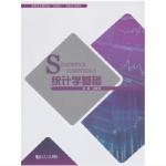 """新书--高职高专财经类""""互联网+""""创新系列教材:统计学基础 卫爱华 9787560877891"""