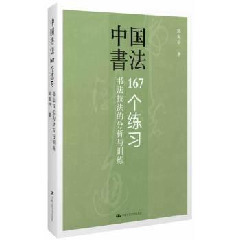 中国书法:167个练习 邱振中教授有关书法技法运用的一部力作。包括了传统书法和现代书法创作的全部基本技法。