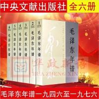 正版现货 毛泽东年谱(1949-1976)全6卷毛主席生平中央文献