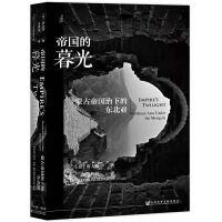 帝国的暮光:蒙古帝国治下的东北亚 甲骨文丛书〔美〕鲁大维David M.Robinson著 蒙古帝国衰亡史东亚史 汉学