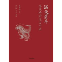 满天星斗:苏秉琦论远古中国