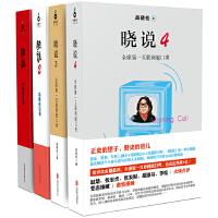 晓说(全四册)
