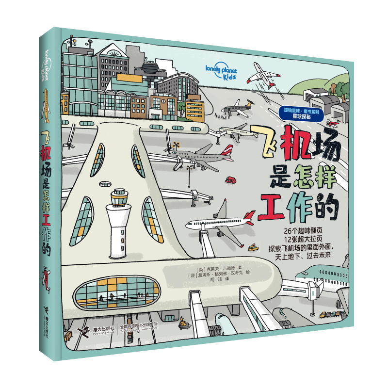 飞机场是怎样工作的(孤独星球童书·星球探秘系列) Lonely Planet Kids孤独星球童书,趣味翻页+超大拉页,系统解答孩子对飞机和飞机场的各种问题,带孩子认识工程和建筑,探索身边的科学,了解复杂的社会