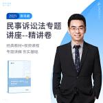 2021众合戴鹏民事诉讼法专题讲座精讲卷