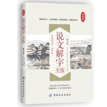 说文解字全鉴 第2版 典藏版 帮助读者深入了解汉字的起源 以及具体演变过程 感受中国文化的博大精深 历史 史家名著 语音文字