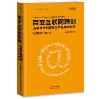 【二手旧书8成新】变互联网理财 更多网络理财篇 零壹研究院 9787506082525