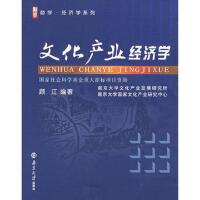 【二手旧书8成新】文化产业经济学 顾江著 9787305050701