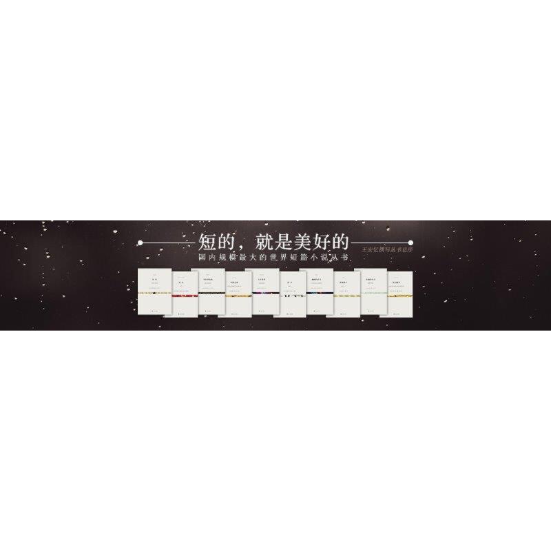 短经典第三辑(共10本) 本套装为短经典·上海文艺第三辑《出轨》《迷宫》《不中用的狗》《时间之战》《大千世界》《忍川》《蝴蝶的舌头》《维他命F》《牧神的午后》《奇山飘香》共10册。