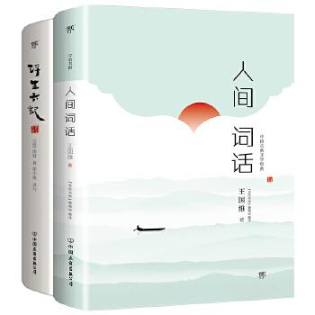 国学经典:人间词话+浮生六记(pdf+txt+epub+azw3+mobi电子书在线阅读下载)