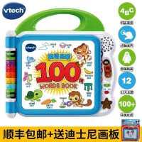 vtech伟易达英语启蒙100词早教机宝宝婴幼儿童电子有声点读书玩具