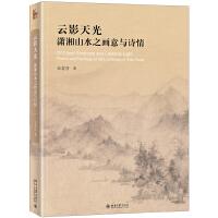 云影天光:潇湘山水之画意与诗情 北京大学出版社